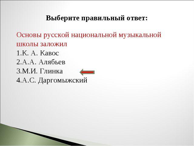 Выберите правильный ответ: Основы русской национальной музыкальной школы зало...