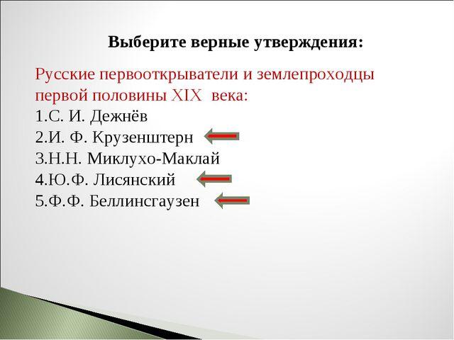 Выберите верные утверждения: Русские первооткрыватели и землепроходцы первой...