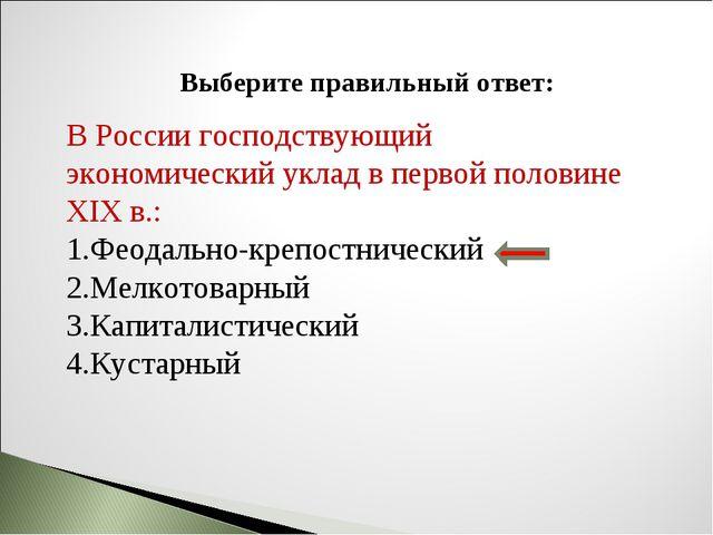 Выберите правильный ответ: В России господствующий экономический уклад в перв...