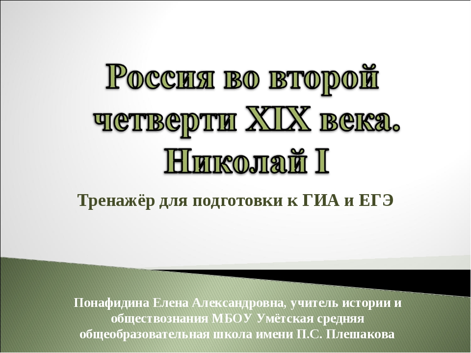 Тренажёр для подготовки к ГИА и ЕГЭ Понафидина Елена Александровна, учитель и...