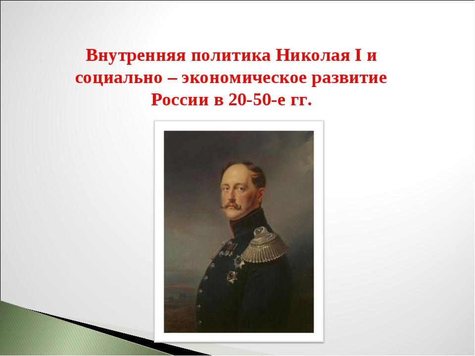 Внутренняя политика Николая I и социально – экономическое развитие России в 2...