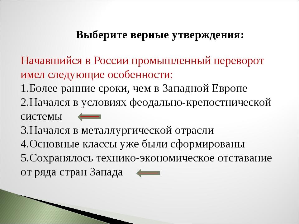 Выберите верные утверждения: Начавшийся в России промышленный переворот имел...