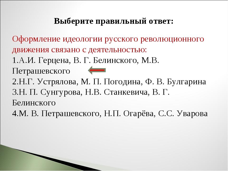Выберите правильный ответ: Оформление идеологии русского революционного движе...