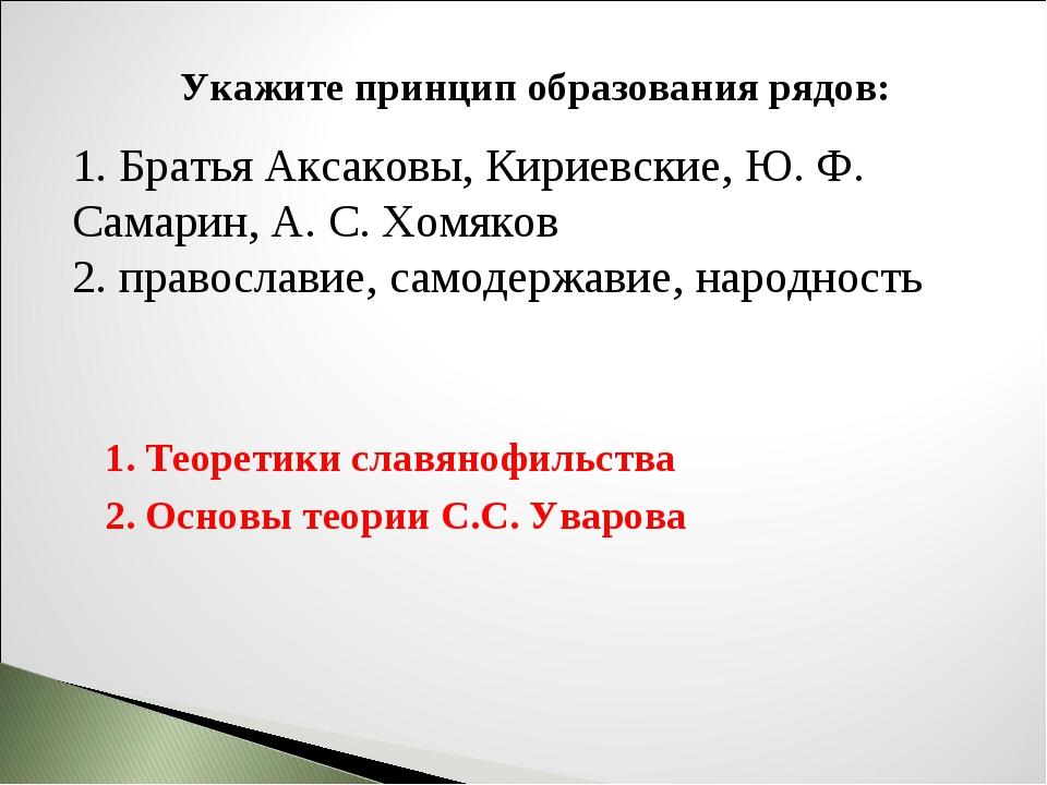 Укажите принцип образования рядов: 1. Братья Аксаковы, Кириевские, Ю. Ф. Сама...
