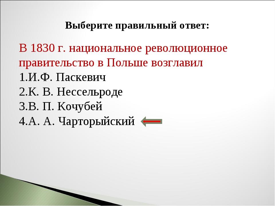 Выберите правильный ответ: В 1830 г. национальное революционное правительство...