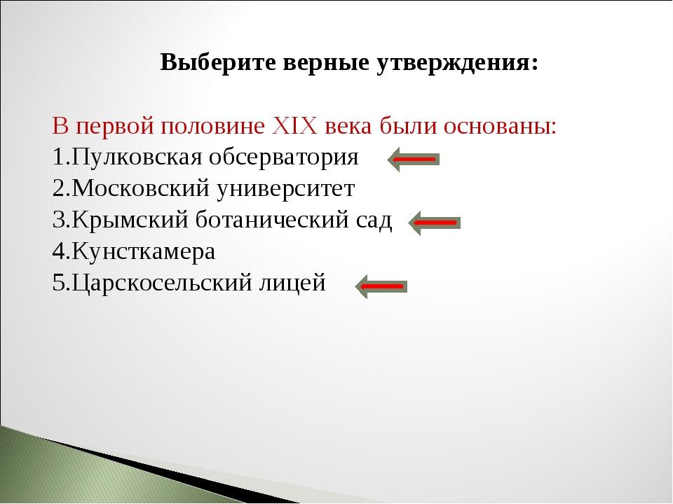 Выберите верные утверждения: В первой половине XIX века были основаны: Пулков...