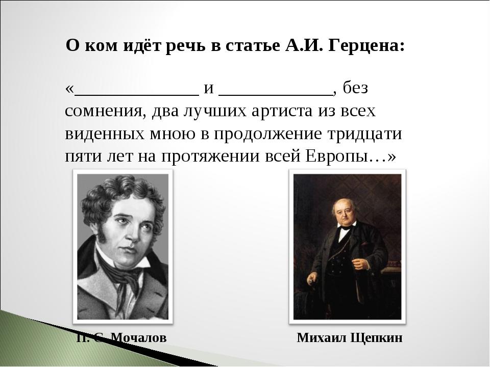 О ком идёт речь в статье А.И. Герцена: «_____________ и ____________, без сом...