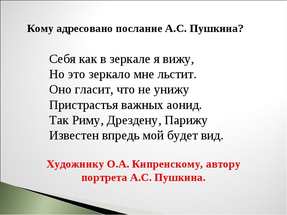 Кому адресовано послание А.С. Пушкина? Себя как в зеркале я вижу, Но это зерк...