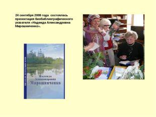 24 сентября 2008 года состоялась презентация биобиблиографического указателя