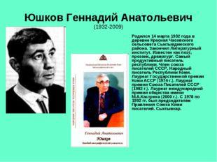Юшков Геннадий Анатольевич (1932-2009) Родился 14 марта 1932 года в деревне К
