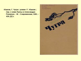Юшков, Г. Чугра : роман / Г. Юшков ; пер. с коми Луизы и Александра Рекемчук