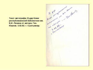 Текст автографа: В дар Коми республиканской библиотеке им. В.И. Ленина от ав