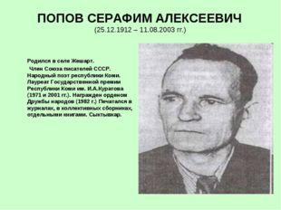 ПОПОВ СЕРАФИМ АЛЕКСЕЕВИЧ (25.12.1912 – 11.08.2003 гг.) Родился в селе Жешарт.
