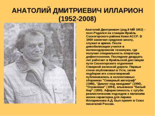 АНАТОЛИЙ ДМИТРИЕВИЧ ИЛЛАРИОН (1952-2008) Анатолий Дмитриевич (род.8 МЙ 1952)