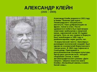 АЛЕКСАНДР КЛЕЙН (1921 – 2009) Александр Клейн родился в 1921 году в Киеве. Ок