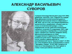 АЛЕКСАНДР ВАСИЛЬЕВИЧ СУВОРОВ Суворов Александр Васильевич (род.9 ОК 1946) -