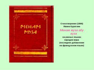 Стихотворение (1866) Ивана Куратова Менам муза абу вуза на разных языках нар