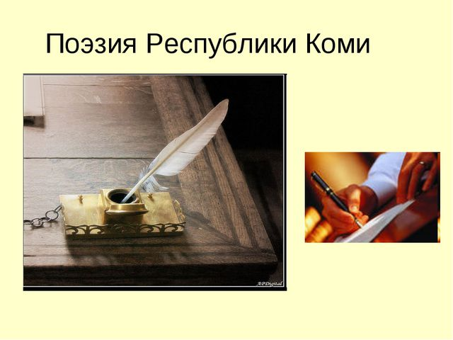 Поэзия Республики Коми