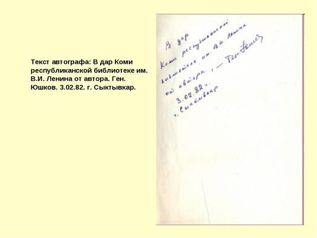 Текст автографа: В дар Коми республиканской библиотеке им. В.И. Ленина от ав...