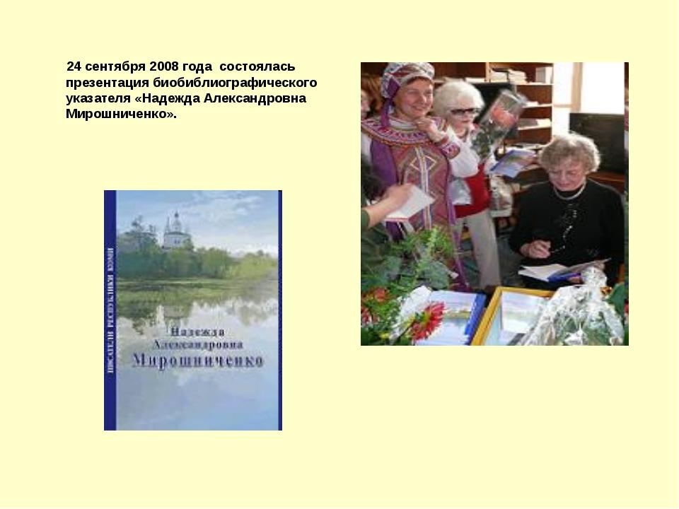 24 сентября 2008 года состоялась презентация биобиблиографического указателя...