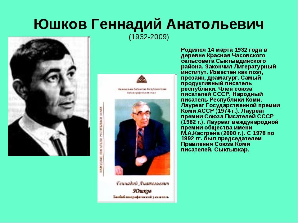 Юшков Геннадий Анатольевич (1932-2009) Родился 14 марта 1932 года в деревне К...
