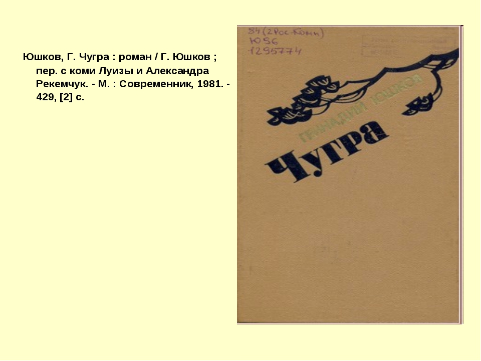 Юшков, Г. Чугра : роман / Г. Юшков ; пер. с коми Луизы и Александра Рекемчук...