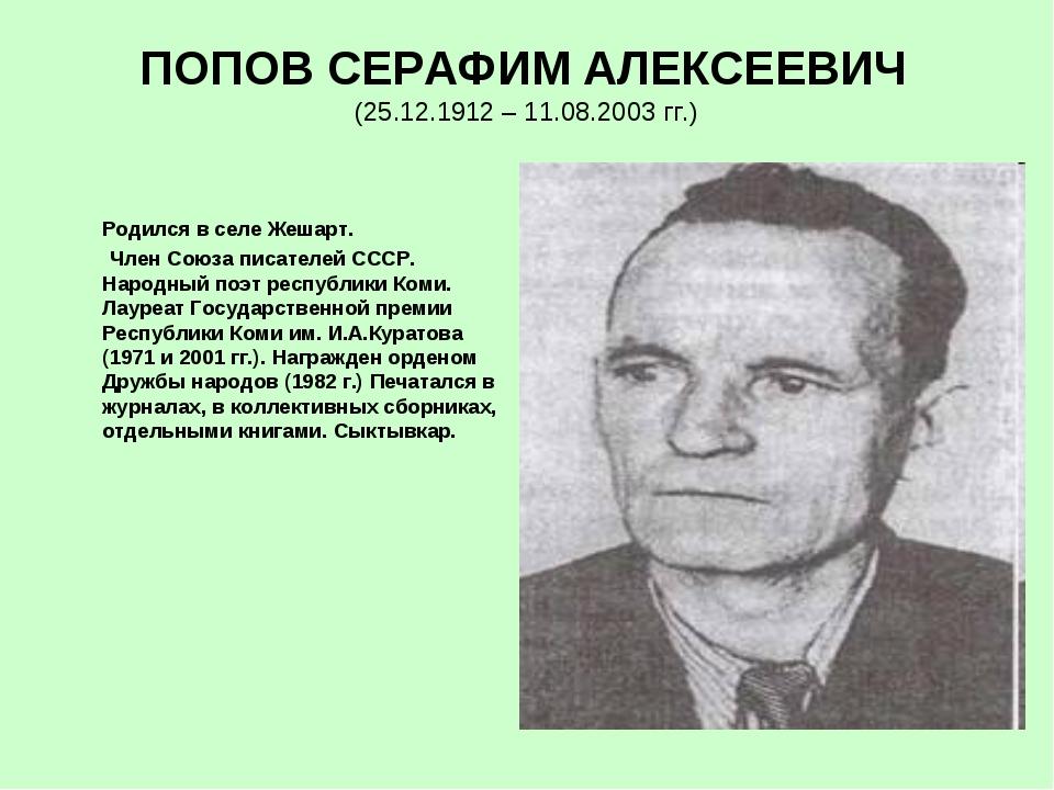 ПОПОВ СЕРАФИМ АЛЕКСЕЕВИЧ (25.12.1912 – 11.08.2003 гг.) Родился в селе Жешарт....