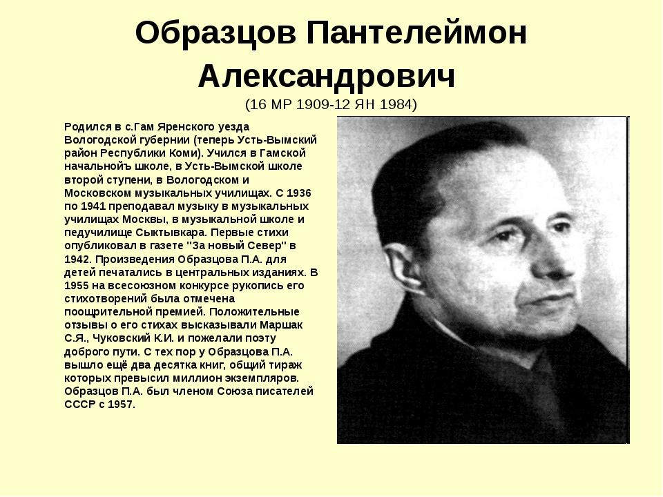 Образцов Пантелеймон Александрович (16 МР 1909-12 ЯН 1984) Родился в с.Гам Яр...