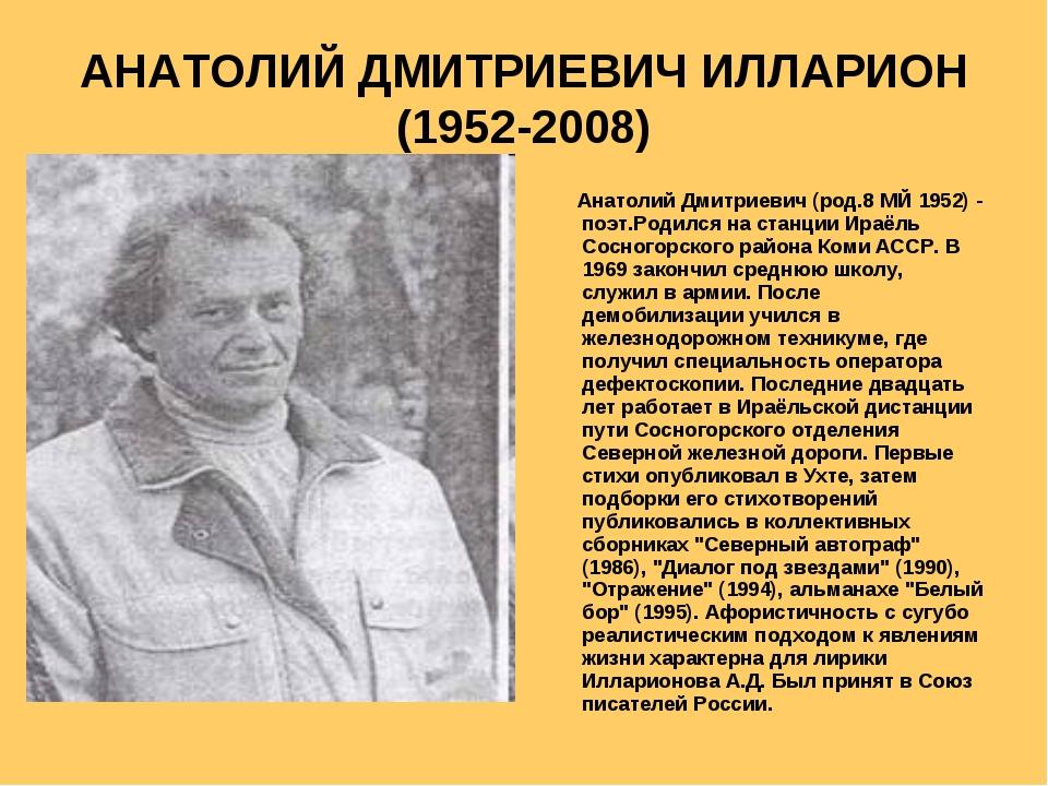 АНАТОЛИЙ ДМИТРИЕВИЧ ИЛЛАРИОН (1952-2008) Анатолий Дмитриевич (род.8 МЙ 1952)...