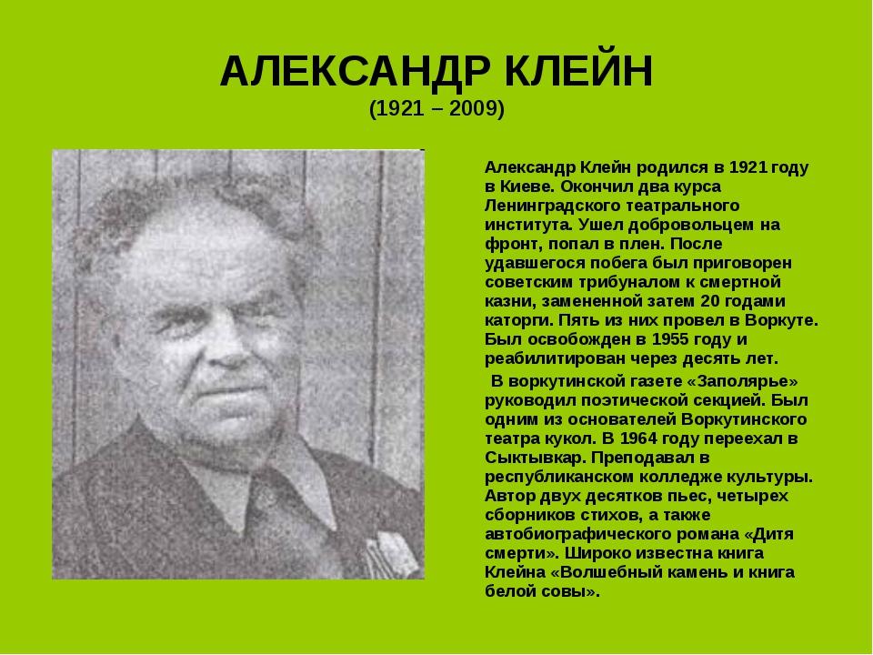 АЛЕКСАНДР КЛЕЙН (1921 – 2009) Александр Клейн родился в 1921 году в Киеве. Ок...