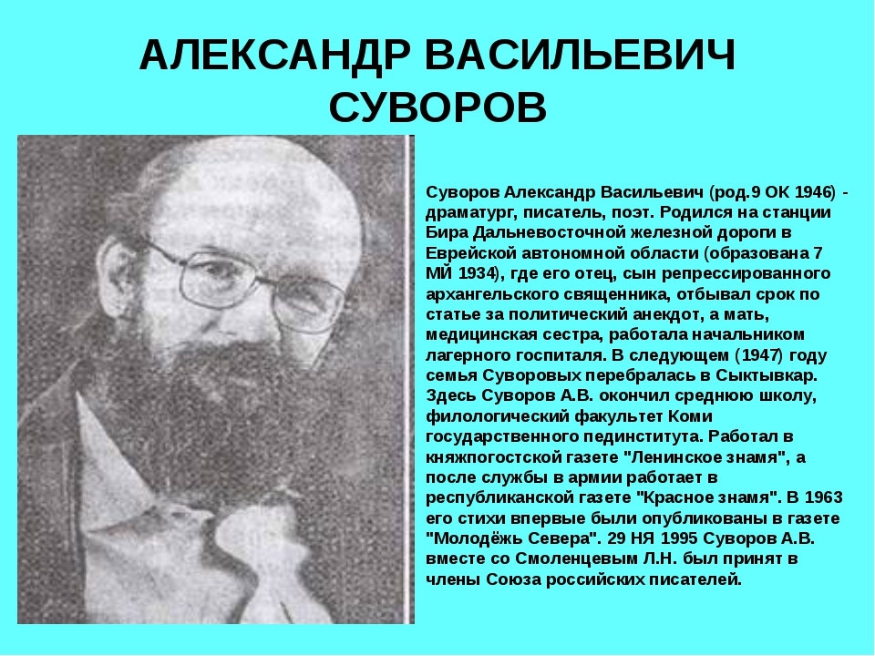 АЛЕКСАНДР ВАСИЛЬЕВИЧ СУВОРОВ Суворов Александр Васильевич (род.9 ОК 1946) -...