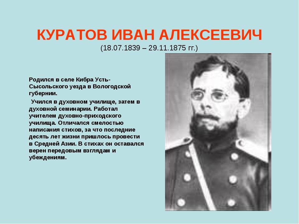 КУРАТОВ ИВАН АЛЕКСЕЕВИЧ (18.07.1839 – 29.11.1875 гг.) Родился в селе Кибра У...