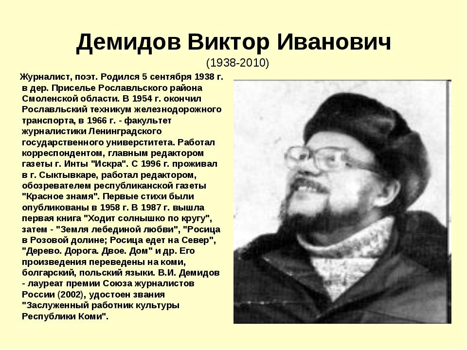 Демидов Виктор Иванович (1938-2010) Журналист, поэт. Родился 5 сентября 1938...