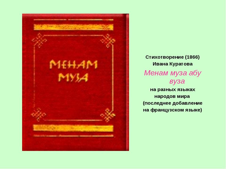 Стихотворение (1866) Ивана Куратова Менам муза абу вуза на разных языках нар...