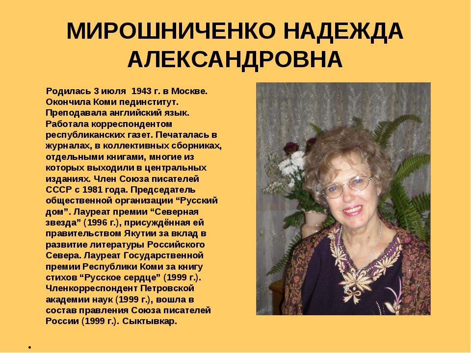 МИРОШНИЧЕНКО НАДЕЖДА АЛЕКСАНДРОВНА Родилась 3 июля 1943 г. в Москве. Окончила...