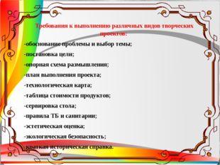 Требования к выполнению различных видов творческих проектов: -обоснование пр