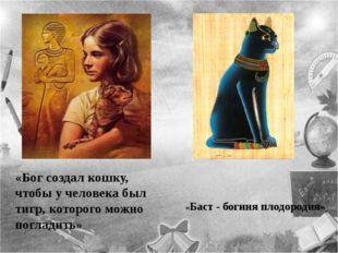 «Бог создал кошку, чтобы у человека был тигр, которого можно погладить» /Викт