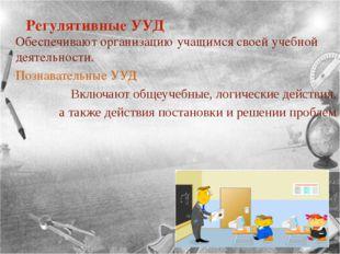 Регулятивные УУД Обеспечивают организацию учащимся своей учебной деятельности