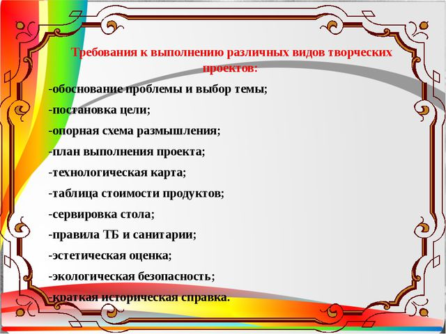 Требования к выполнению различных видов творческих проектов: -обоснование пр...