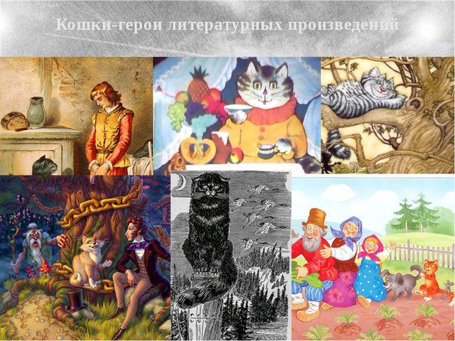 Кошки-герои литературных произведений