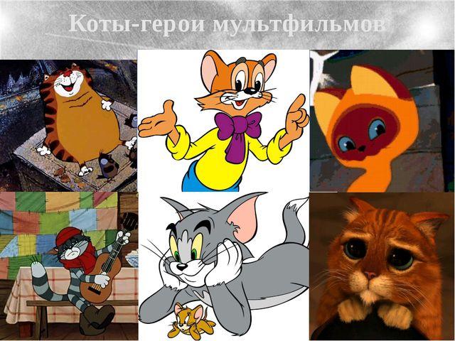 Коты-герои мультфильмов
