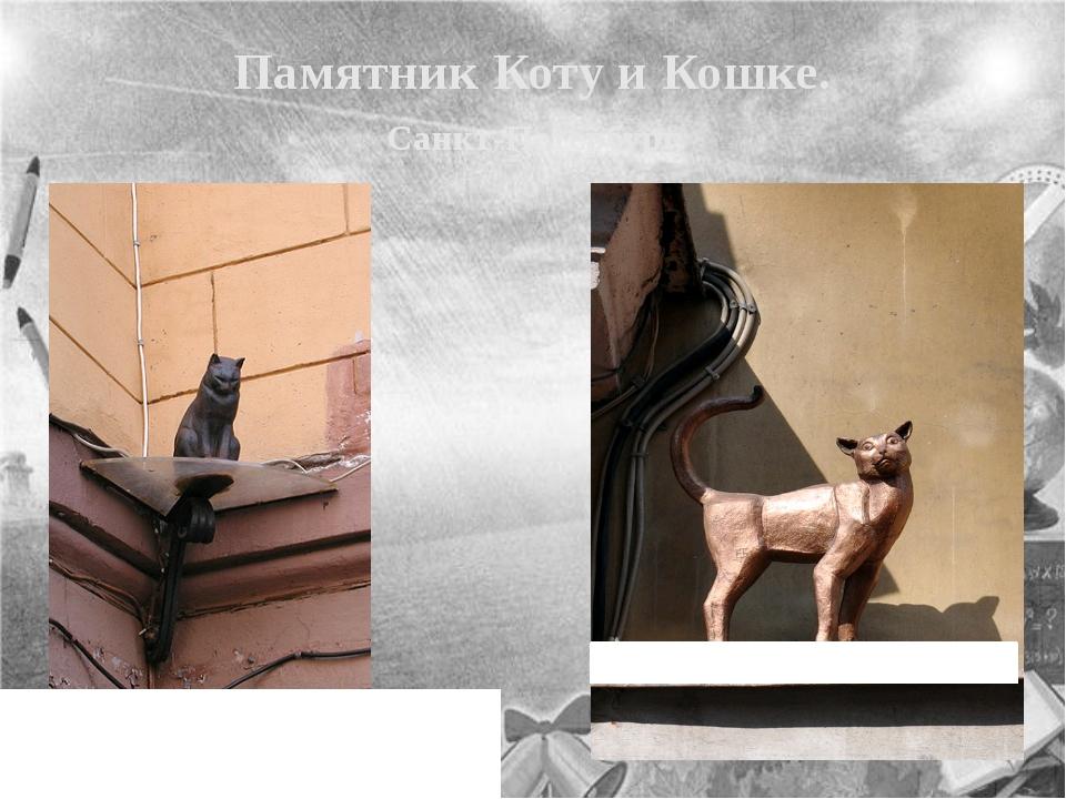 Памятник Коту и Кошке. Санкт-Петербург.