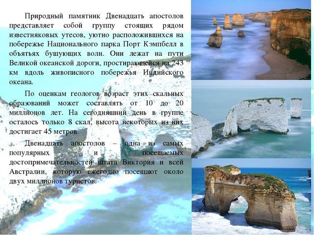 Природный памятник Двенадцать апостолов представляет собой группу стоящих ря...