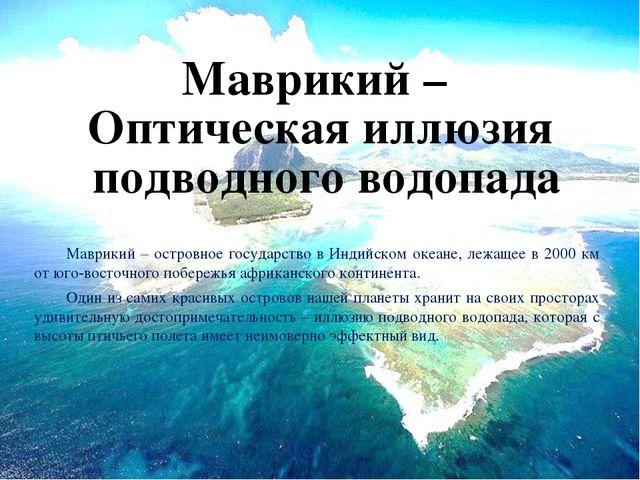Маврикий – Оптическая иллюзия подводного водопада Маврикий – островное госуд...