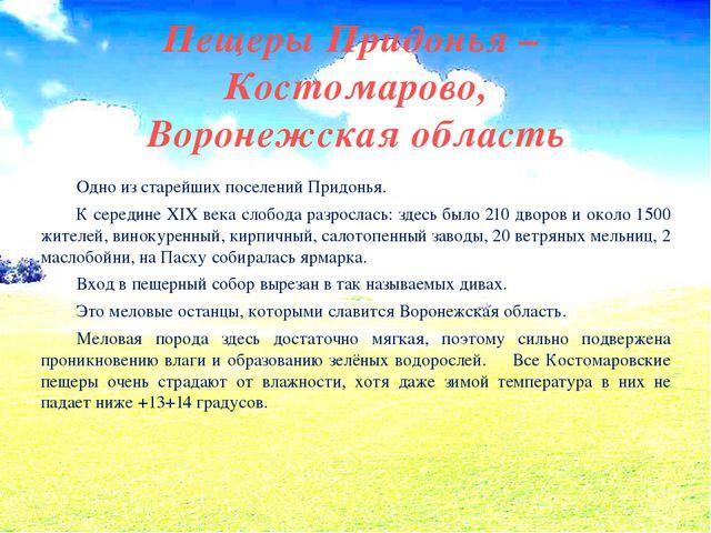 Пещеры Придонья – Костомарово, Воронежская область Одно из старейших поселен...