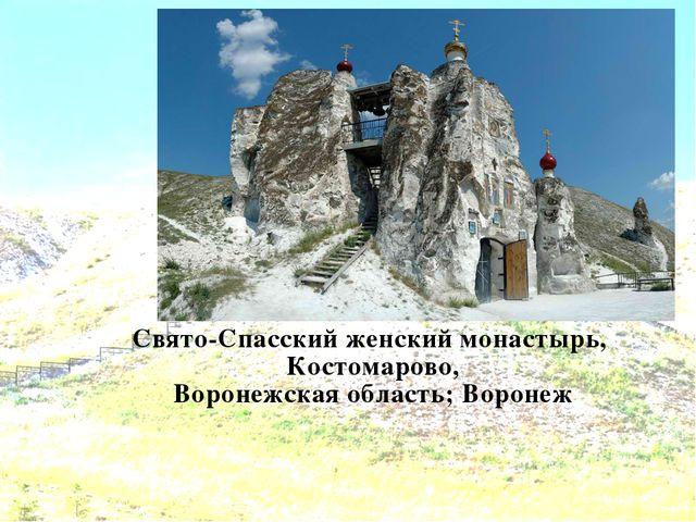 Свято-Спасский женский монастырь, Костомарово, Воронежская область; Воронеж