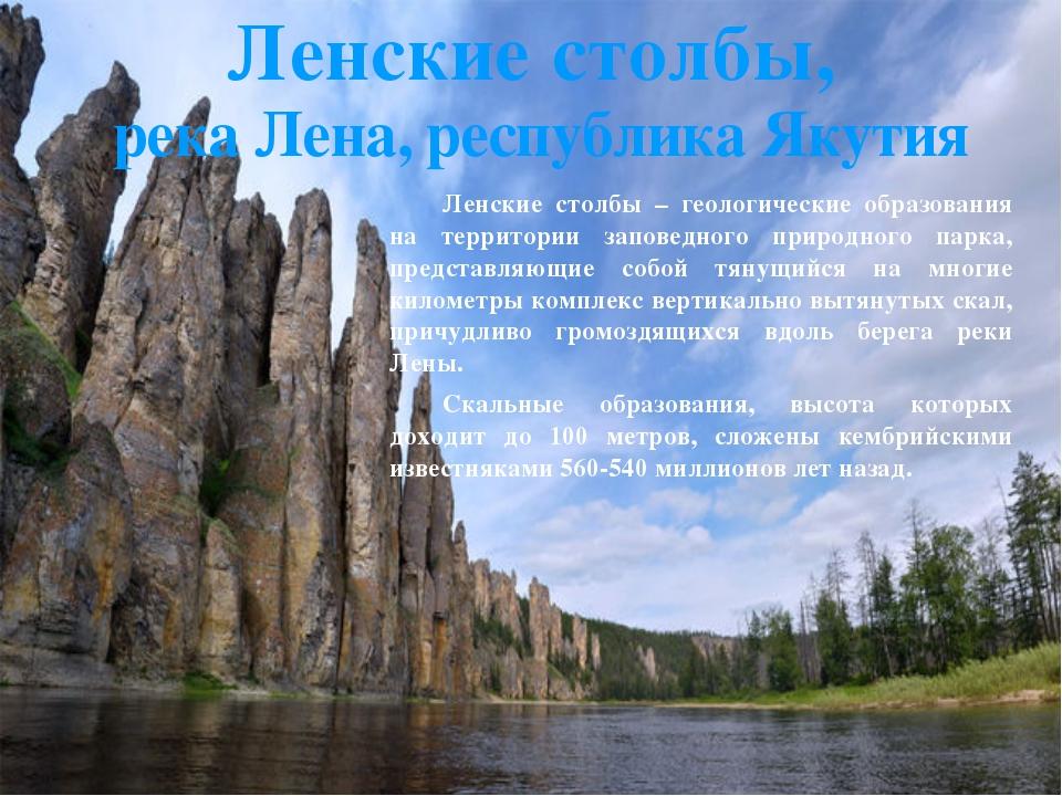 Ленские столбы, река Лена, республика Якутия Ленские столбы – геологические...