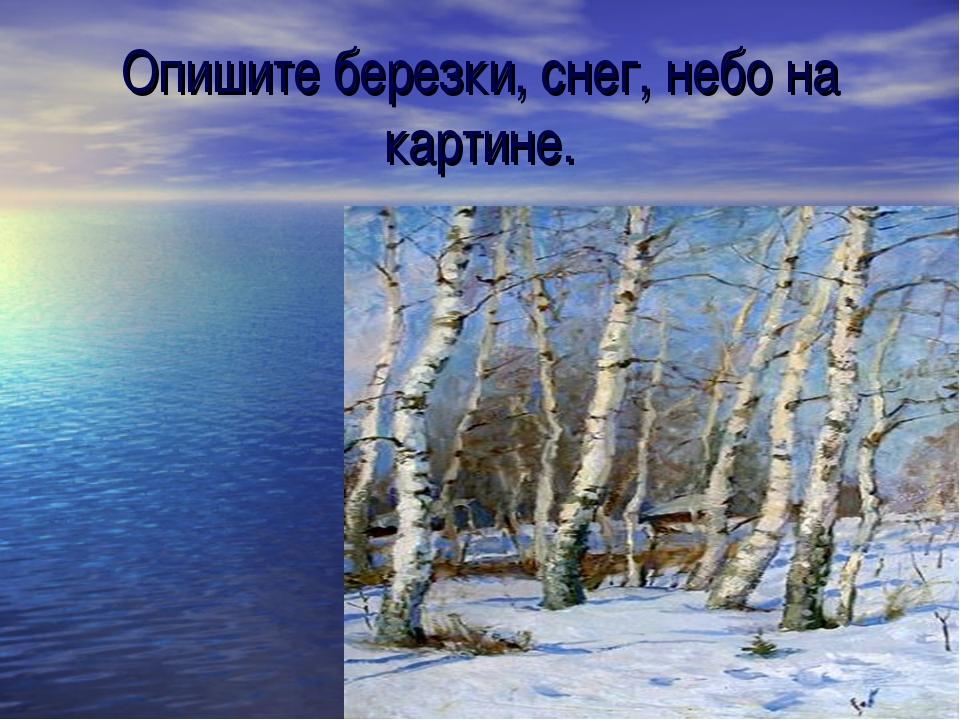 Опишите березки, снег, небо на картине.