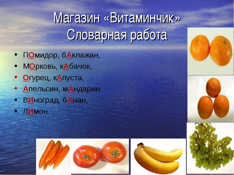 Магазин «Витаминчик» Словарная работа ПОмидор, бАклажан, МОрковь, кАбачок, Ог...