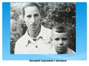 Валерий Харламов с матерью